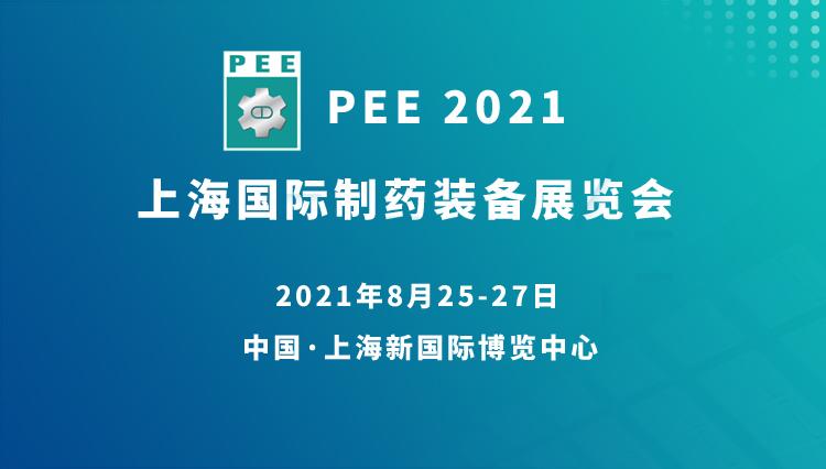 PEE 2021上海國際制藥裝備展覽會