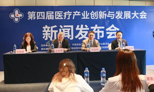 第四届中國醫療產業翻新與發展大會消息發佈會在珠海召開