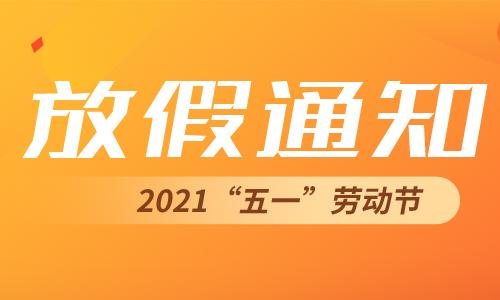 """制药网2021年""""五一""""劳动节放假通知"""