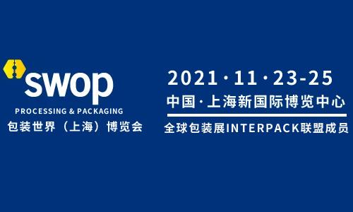 interpack推出全新主题,2023年展会注册量已达85%