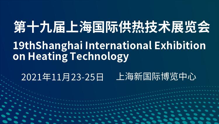 第十九届上海国际供热技术展览会