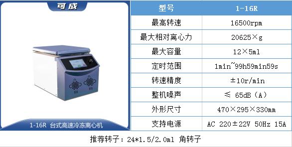 PCR高速冷冻离心机