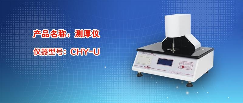 纸与纸板测厚仪 纸张厚度测试仪 厚度计