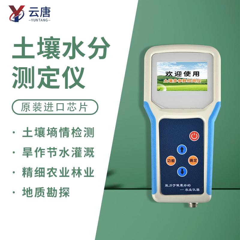2021:土壤水分测定仪哪家好的产品介绍【详细版】