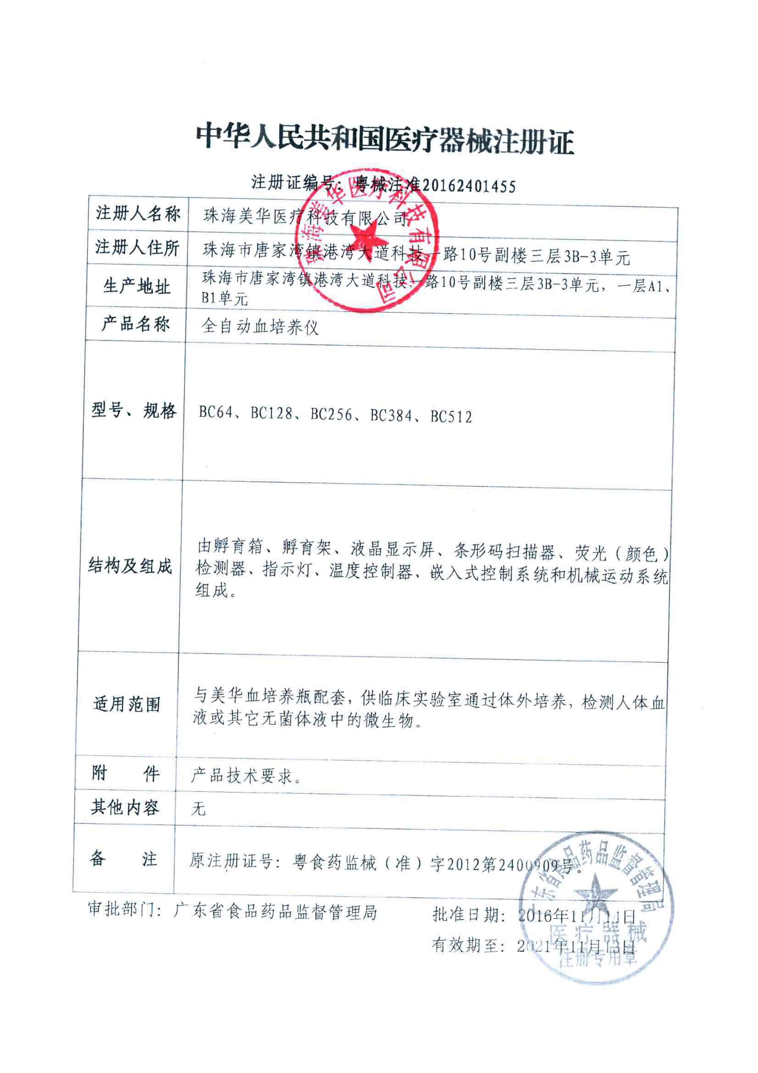 全自动血培养仪医疗器械注册证.jpg