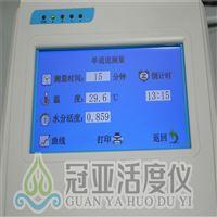 中药粉末测水分活度的仪器/型号