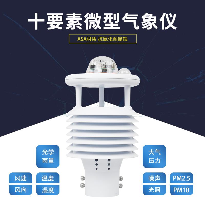 十要素微气象仪