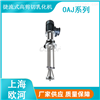 OAJ系列捷流式高剪切分散均质乳化机