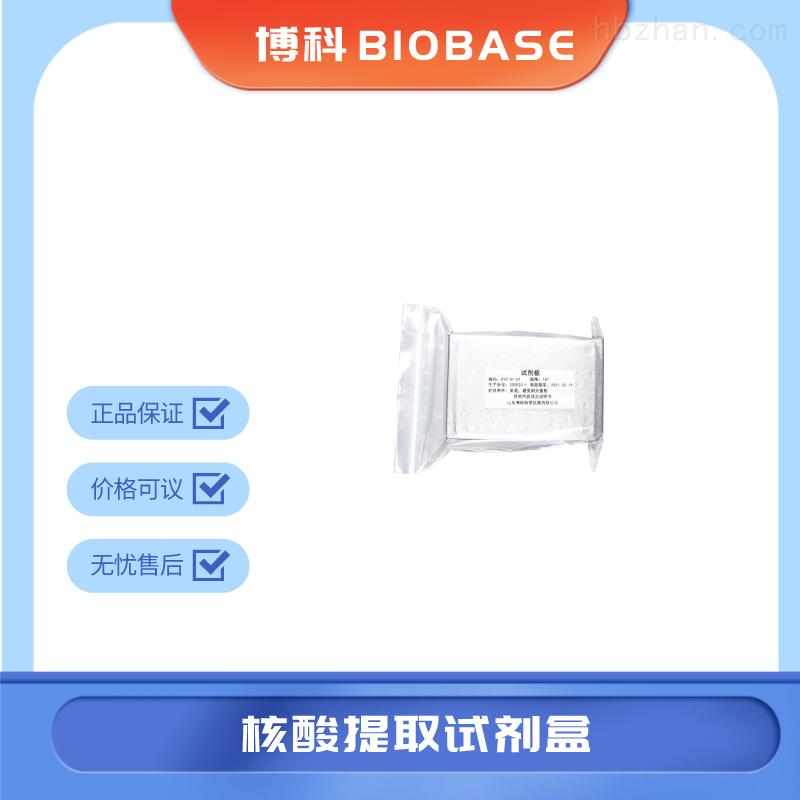 博科磁珠法核酸提取试剂盒价格