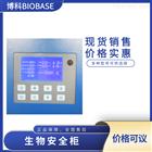 BSC-1100IIA2-X博科biobase生物安全柜 单人二级半排