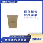 BKQ-B50II博科biobase高压蒸汽灭菌锅 高压灭菌蒸汽锅